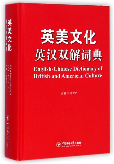 英美文化英汉双解词典