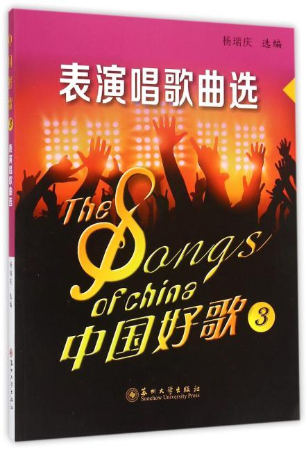中国好歌3(表演唱歌曲选)