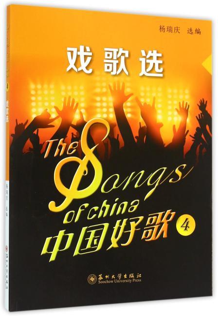 中国好歌4(戏歌选)
