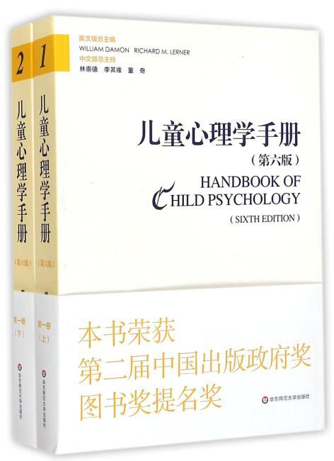 儿童心理学手册(第六版)第一卷:人类发展的理论模型 (平装新版)(套装上下册)