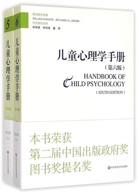 儿童心理学手册(第六版)第三卷:社会、情绪和人格发展 (平装新版)(套装上下册)