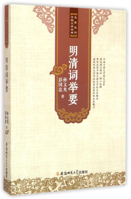 名家选评中国文学经典·明清词举要