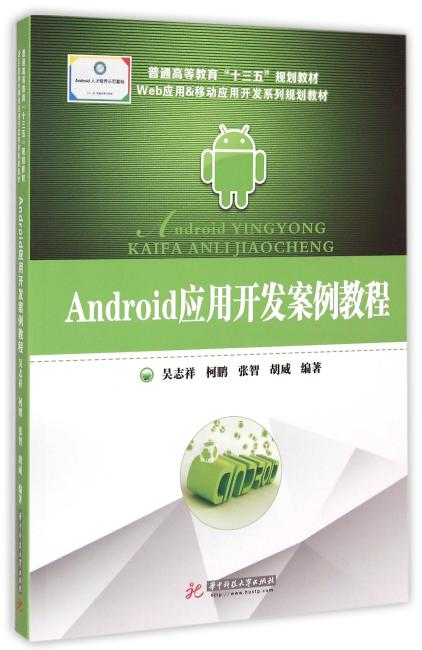 Android应用开发案例教程