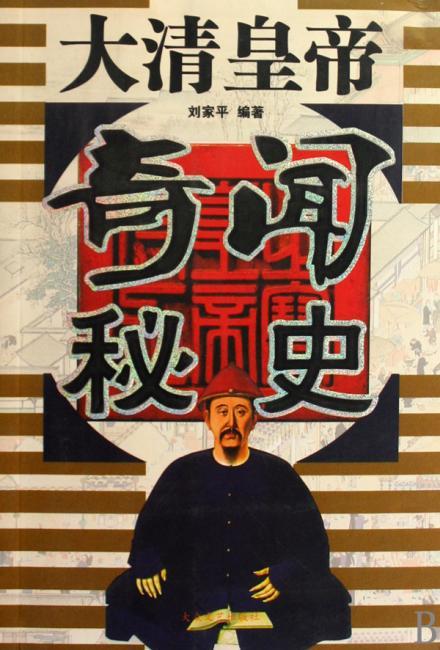中国古代禁书文库