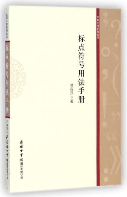 标点符号用法手册