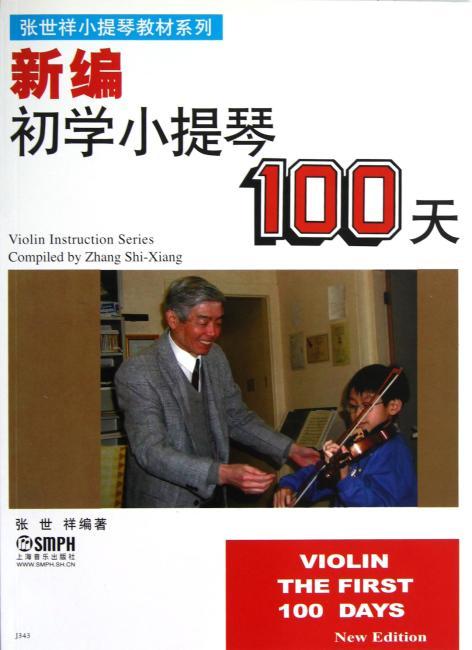 初学小提琴100天