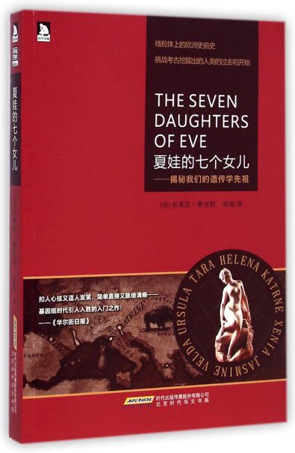 夏娃的七个女儿:揭秘我们的遗传学先祖