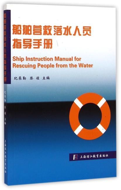 船舶营救落水人员指导手册