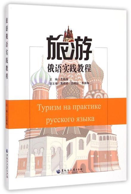 旅游俄语实践教程