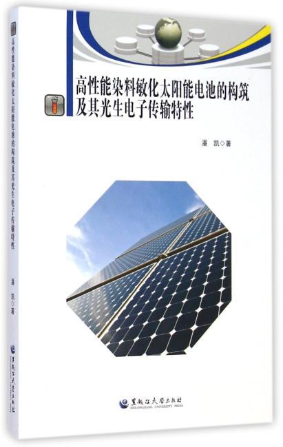 高性能染料敏化太阳能电池的构筑及其光生电子传输特性