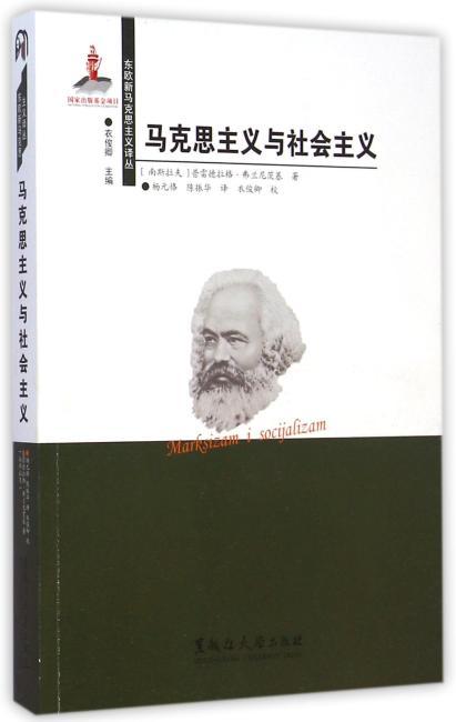 马克思主义与社会主义
