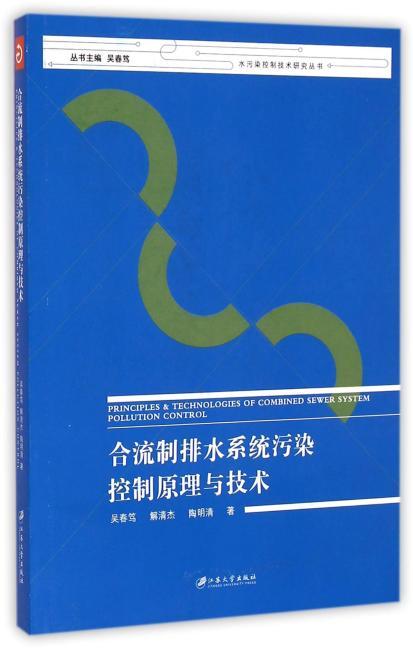 合流制排水系统污染控制原理与技术