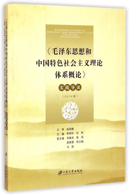 《毛泽东思想和中国特色社会主义理论体系概论》实践导读