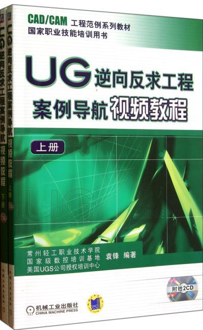 UG逆向反求工程案例导航视频教程(上下册)(附光盘)