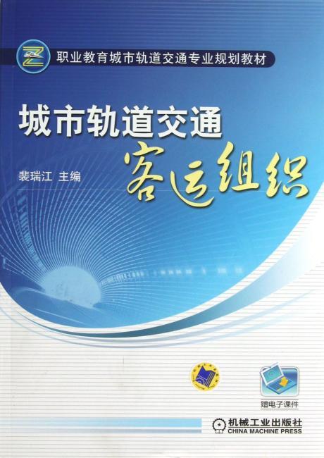 城市轨道交通客运组织(职业教育城市轨道交通专业规划教材)