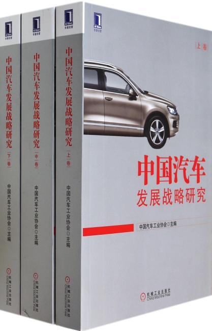 中国汽车发展战略研究(完整版)(上中下三卷)