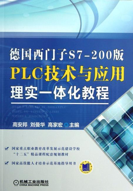 德国西门子S7-200版PLC技术与应用理实一体化教程