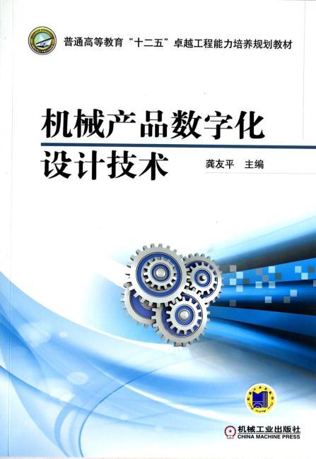 """机械产品数字化设计技术(普通高等教育""""十二五""""卓越工程能力培养规划教材)"""