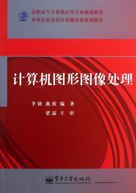 计算机图形图像处理(含CD光盘1张)