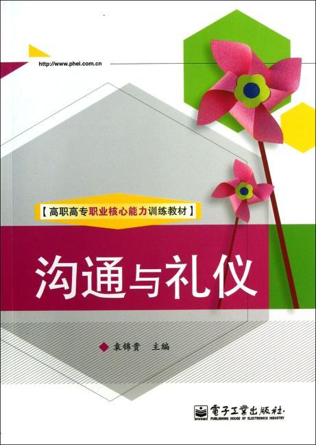 沟通与礼仪(含DVD光盘1张)(全彩)