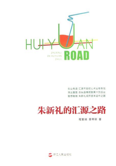 朱新礼的汇源之路(本书介绍了朱新礼的创业历程,以及汇源这些年走过的道路)