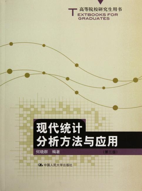 现代统计分析方法与应用(第三版)(高等院校研究生用书)