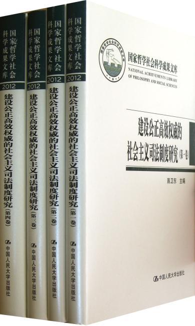 建设公正高效权威的社会主义司法制度研究(全四卷)(国家哲学社会科学成果文库)