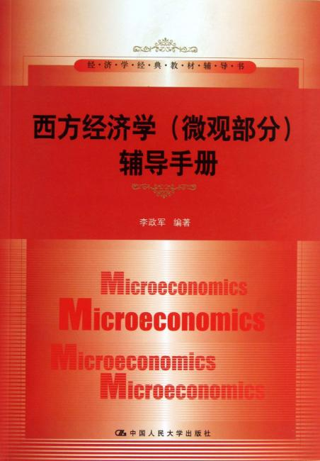 西方经济学(微观部分)辅导手册(经济学经典教材辅导书)