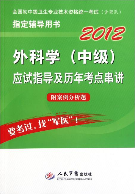 2012 外科学 (中级)应聘指导及历年考点串说
