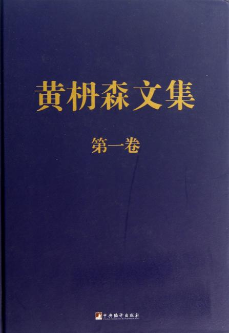 黄枬森文集 第一卷(精装)