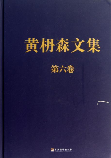 黄枬森文集 第六卷(精装)