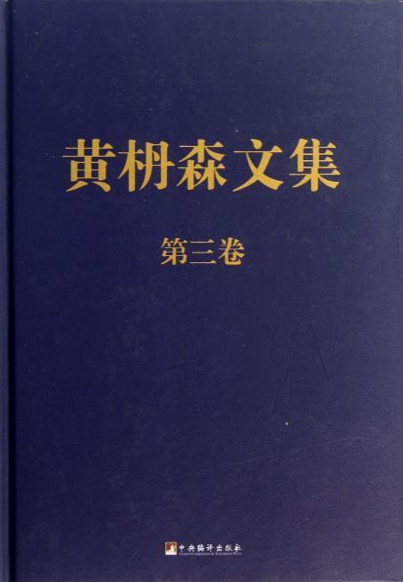 黄枬森文集 第三卷(精装)