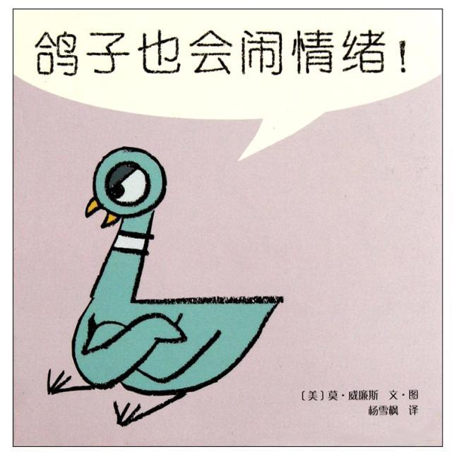 鸽子也会闹情绪!(爱心树绘本馆)