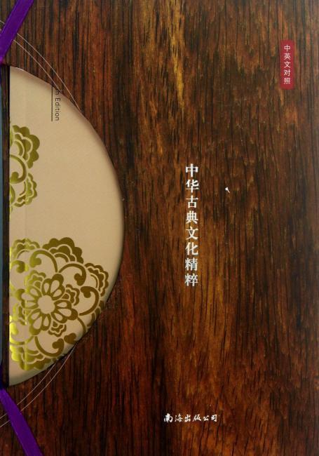 中华古典文化精粹:论语、老子、孙子兵法.孙膑兵法