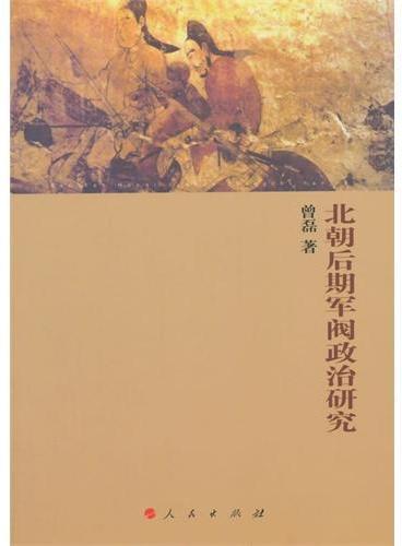 北朝后期军阀政治研究