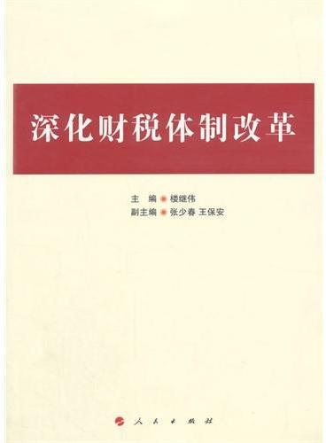 深化财税体制改革(财政部部长楼继伟主编 《深化财税体制改革总体方案》的官方解读版)
