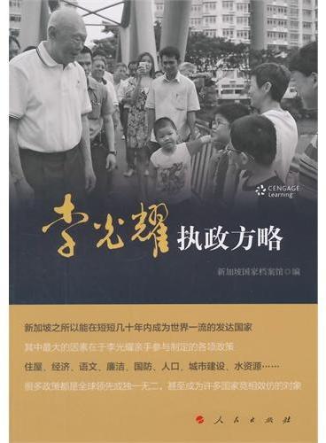 李光耀执政方略(新加坡国家档案馆 编著)