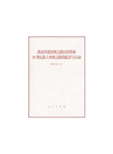 """推动共建丝绸之路经济带和21世纪海上丝绸之路的愿景与行动(经国务院授权发布""""一带一路""""文件单行本)"""