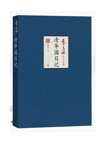 清华园日记