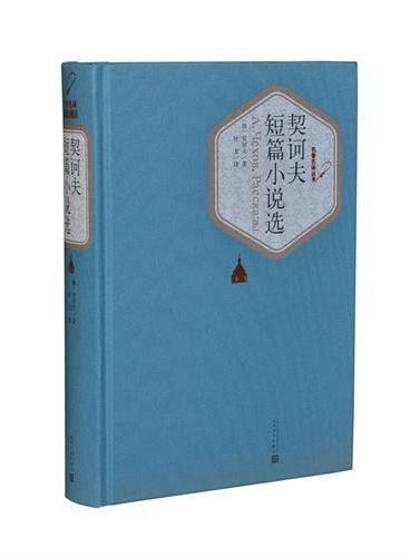 契诃夫短篇小说选(精装版)