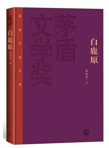 白鹿原(最新版)