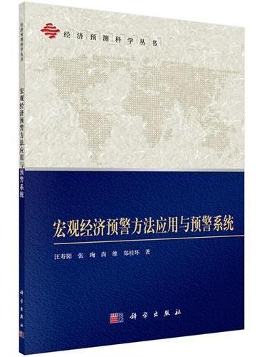 宏观经济预警方法应用与预警系统