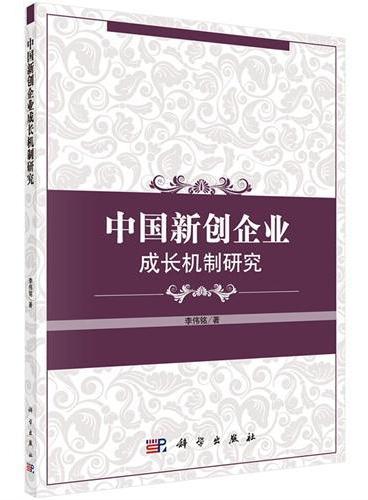 中国新创企业成长机制研究