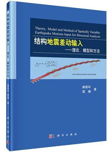 结构地震差动输入-理论、模型和方法