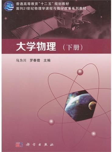 大学物理(下册)