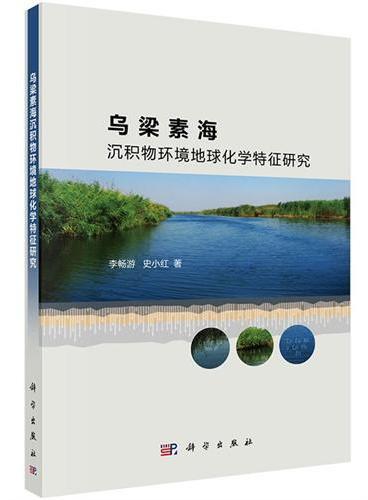乌梁素海沉积环境地球化学特征研究