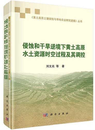 侵蚀和干旱逆境下黄土高原水土资源时空过程及其调控