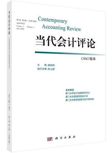 当代会计评论(第7卷第1期)