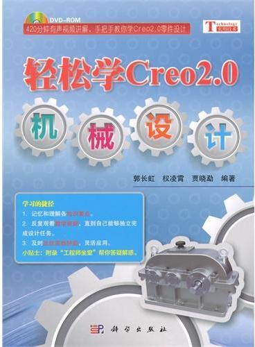 轻松学Creo2.0机械设计