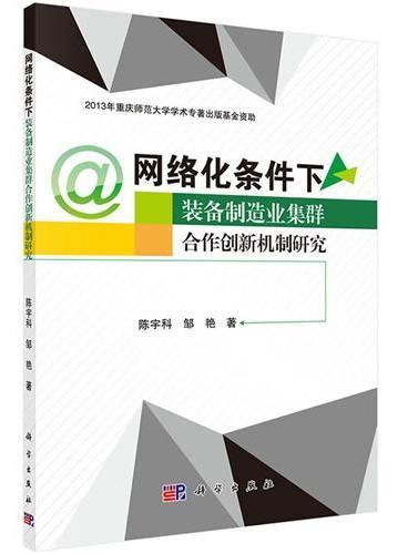 网络化条件下装备制造业集群合作创新机制研究